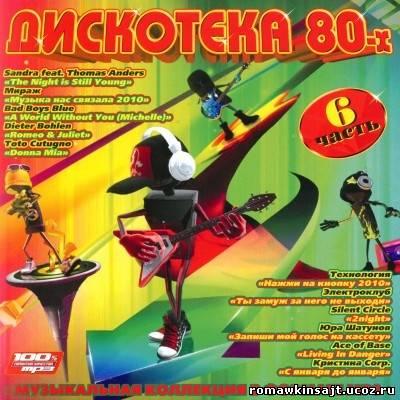 Скачать альбом песни 90 х русские